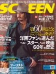 Movie-Magazin-SCREEN-April-2011-01