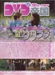 Movie-Magazin-SCREEN-April-2011-05