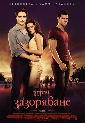normal_TWILIGHT-poster