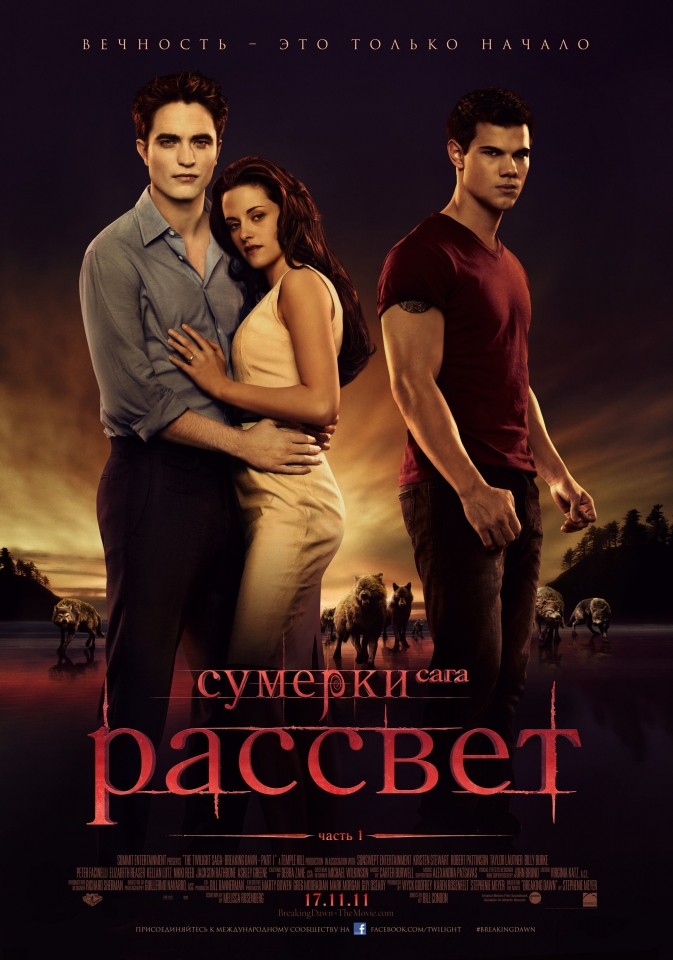 official breaking dawn part 1 poster russia thinking of rob