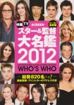 Movie-Magazin-SCREEN-January-2012-06