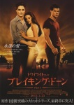 The Japanese version of Breaking Dawn's movie flyer-01