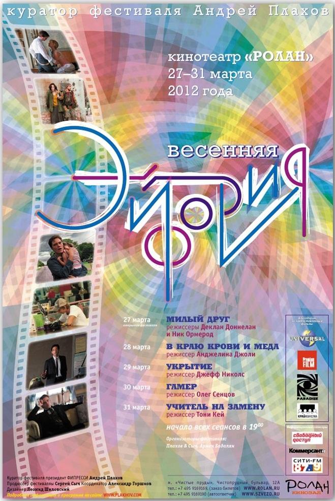 BelAmiRussiaFilm