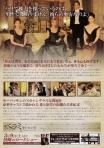 Bel Ami Japan 2