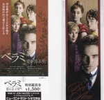 Bel Ami Japan 3
