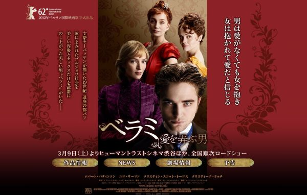 FireShot Screen Capture #050 - '映画「ベラミ 愛を弄ぶ男」公式サイト' - www_belami-movie_info_index_html