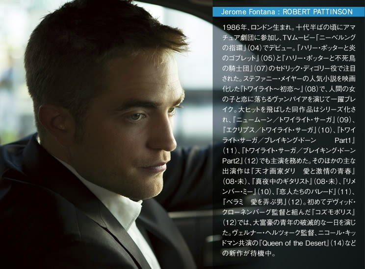 cast4_img_pattinson